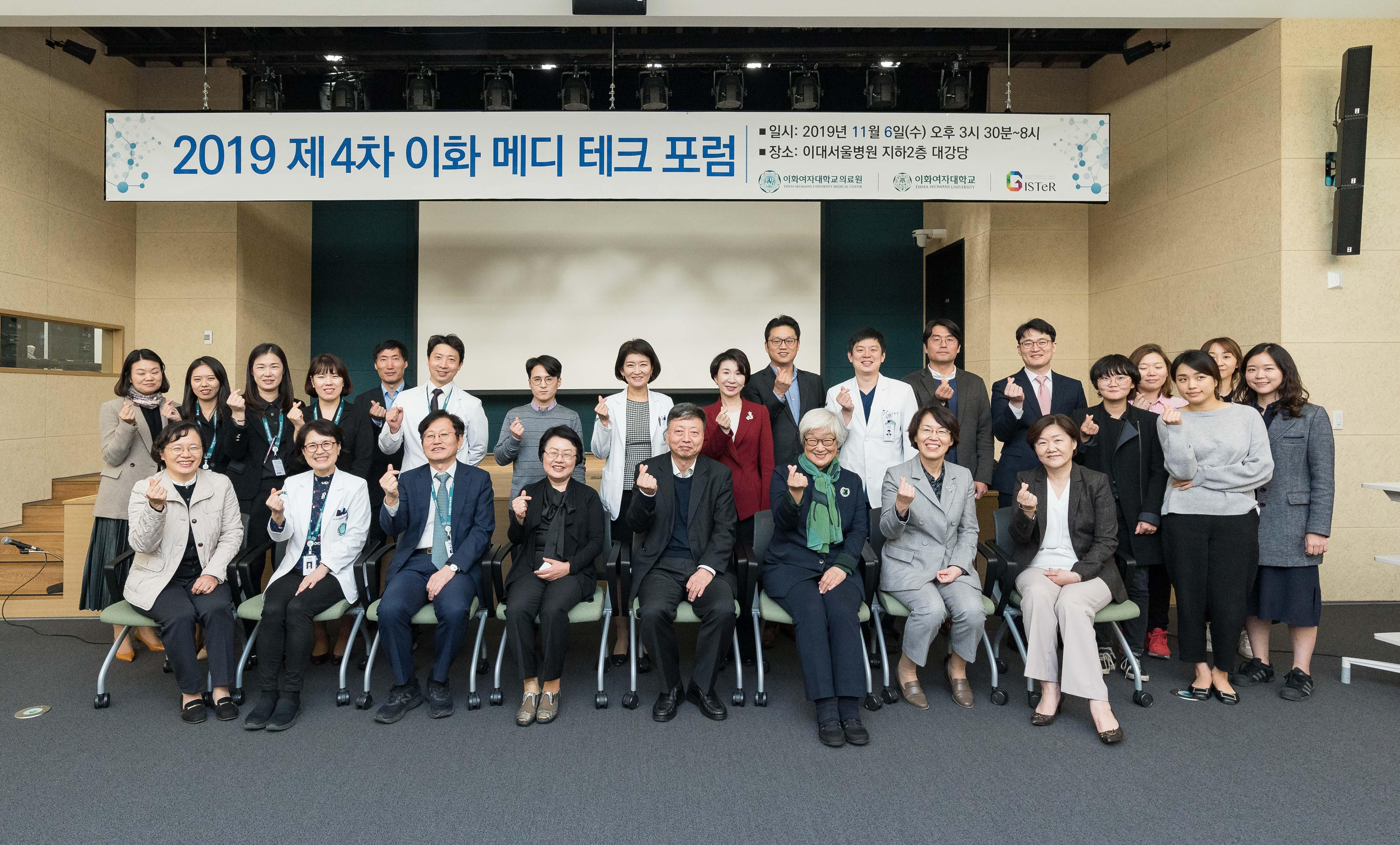 2019.11.06 <제4차 이화메디테크포럼>개최