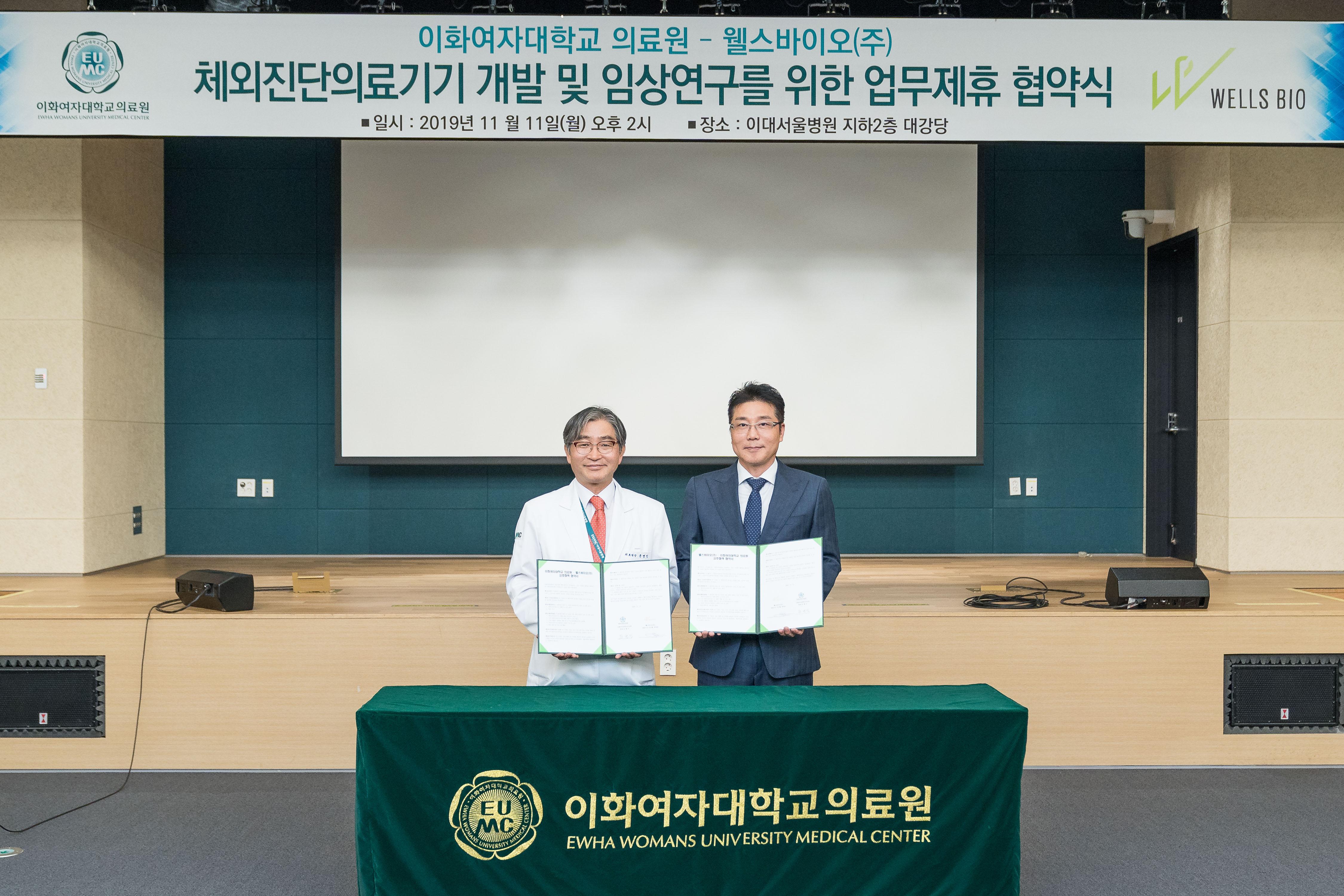 2019.11.11. <이화의료원과 웰스바이오 업무협약 체결>
