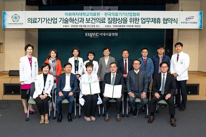 2020.04.08 <이화의료원과 한국의료기기산업협회 업무협약 체결>