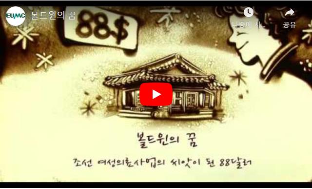 [이화역사동영상]볼드윈의 꿈