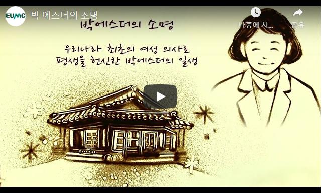 [이화역사동영상]박 에스더의 소명