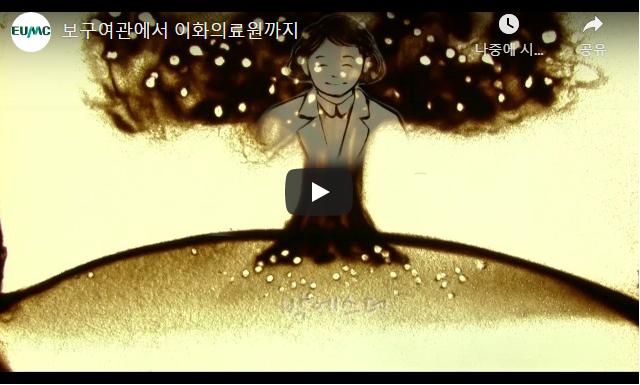 [이화역사동영상]보구녀관에서 이화의료원까지